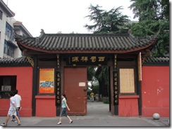 Daci Temple, Chengdu: rear gate