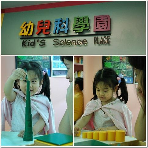 幼兒科學園
